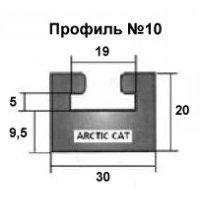 Склиз гусеницы Arctic Cat (профиль №10)
